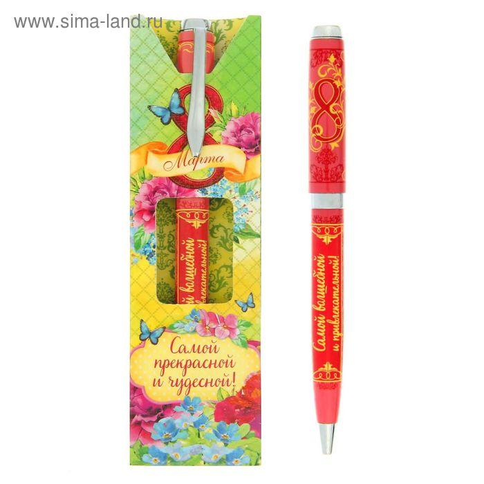 """Ручка подарочная """"Самой прекарсной и чудесной!"""""""