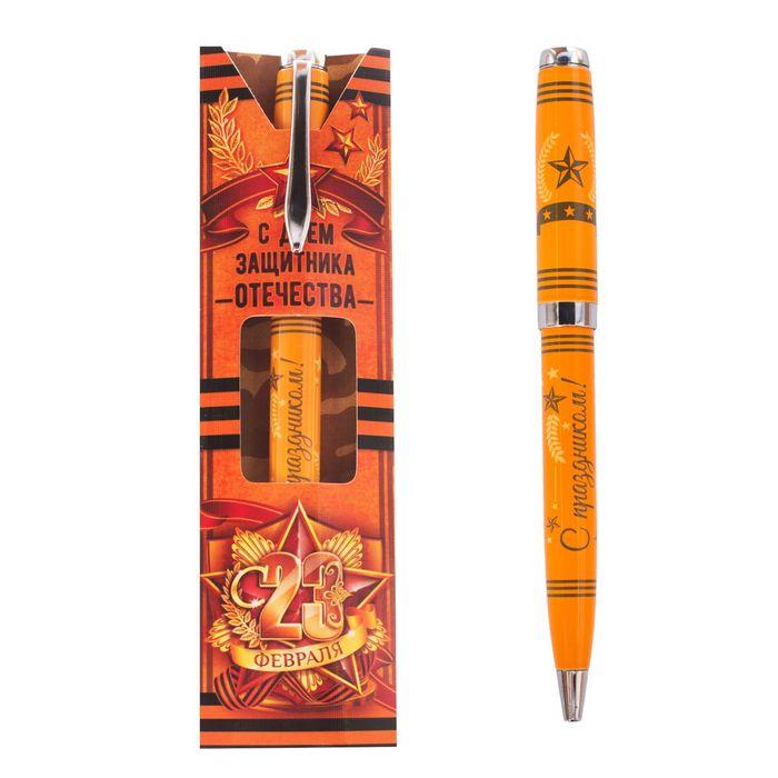 "Ручка подарочная ""С Днём защитника Отечества"" - фото 373642763"