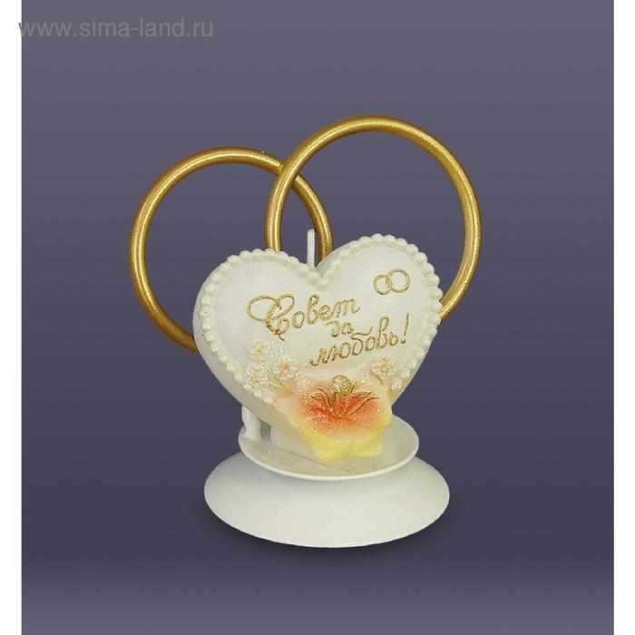 Свеча Сердечко-малое на подсвечнике «Совет да любовь» (кремовое)