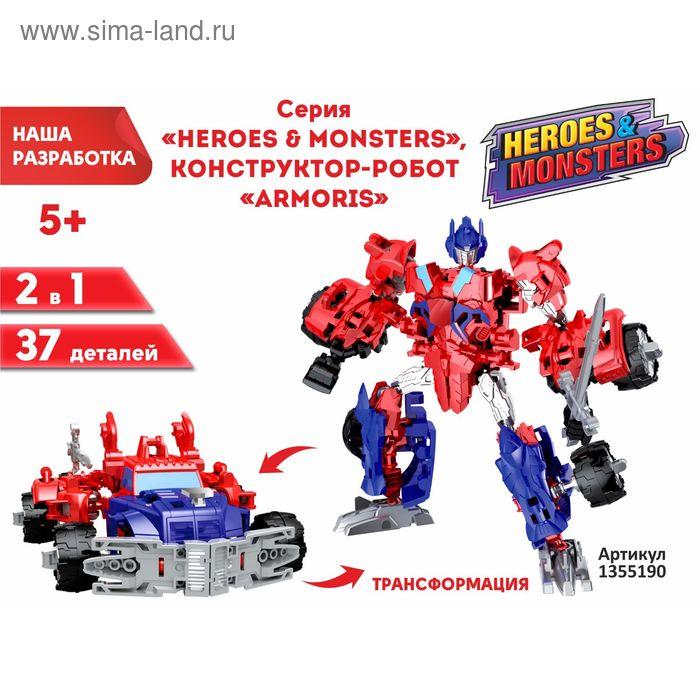 Конструктор-робот ARMORIS, 2 в 1, 37 деталей