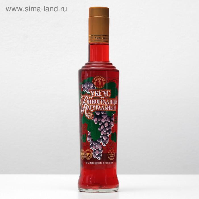 Уксус виноградный натуральный, 6%, 500 мл, стекло