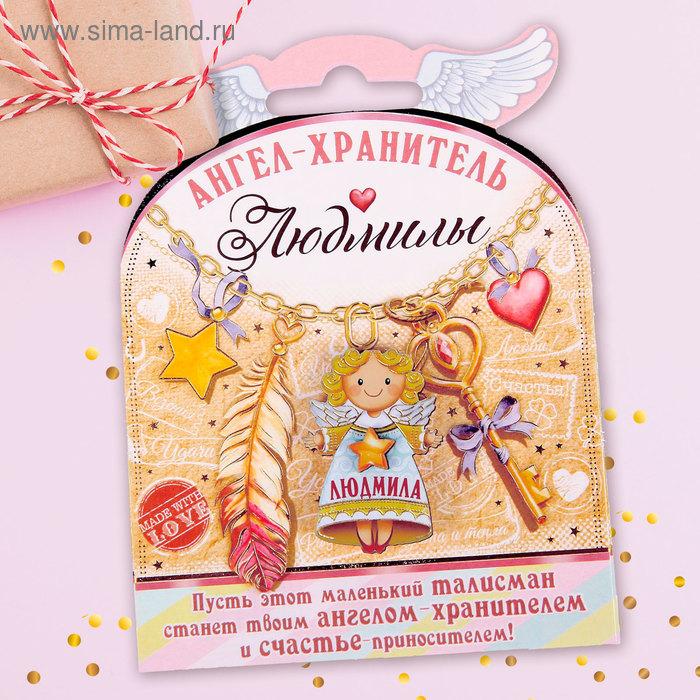 """Талисман-ангел """"Людмила"""""""