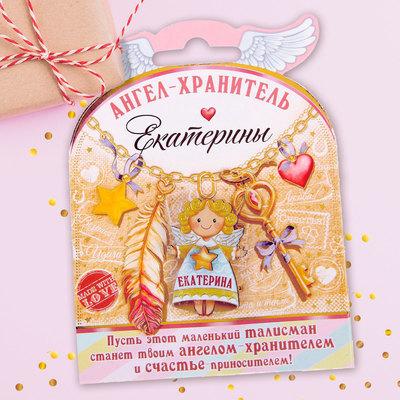 "Талисман-ангел ""Екатерина"""