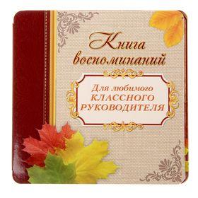 "Книга пожеланий ""Для любимого классного руководителя"""