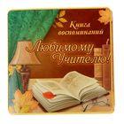 """Книга пожеланий """"Любимому учителю"""""""