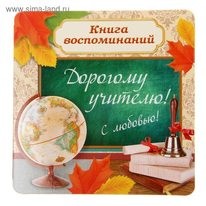 """Книга пожеланий """"Дорогому учителю"""""""