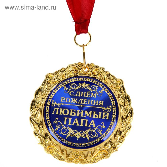 Медаль металл на ленте С днем рождения, любимый папа! 7 см