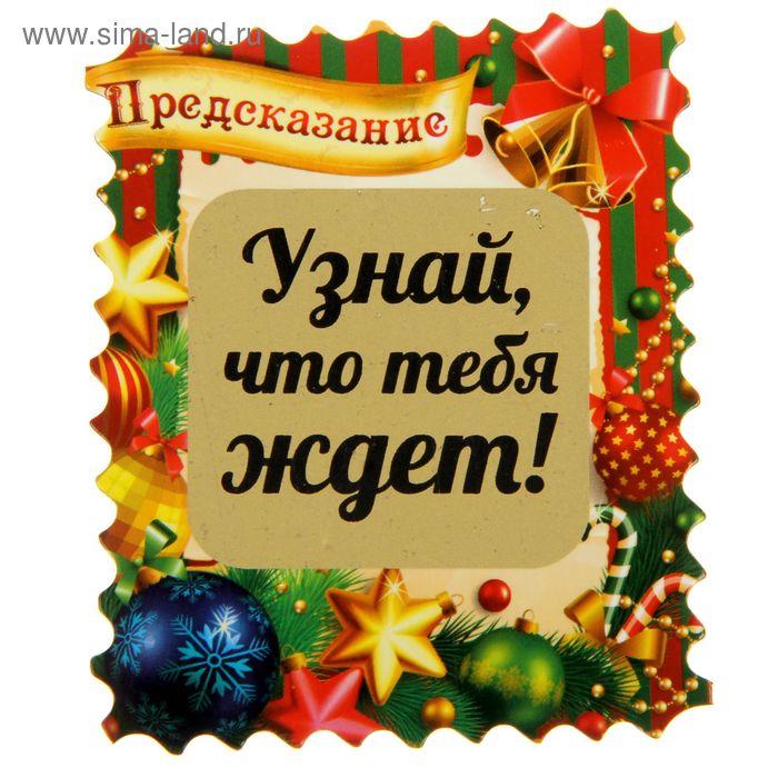 """Магнит со скретч-слоем """"Предсказание"""", новогодние шары"""