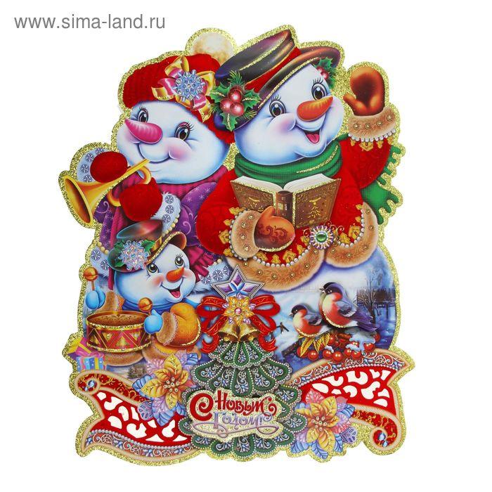 """Плакат """"Снеговики: с Новым годом!"""""""