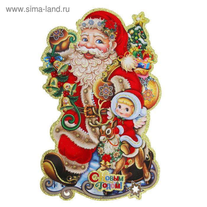 """Плакат """"Дед Мороз и Снегурочка на олене"""""""