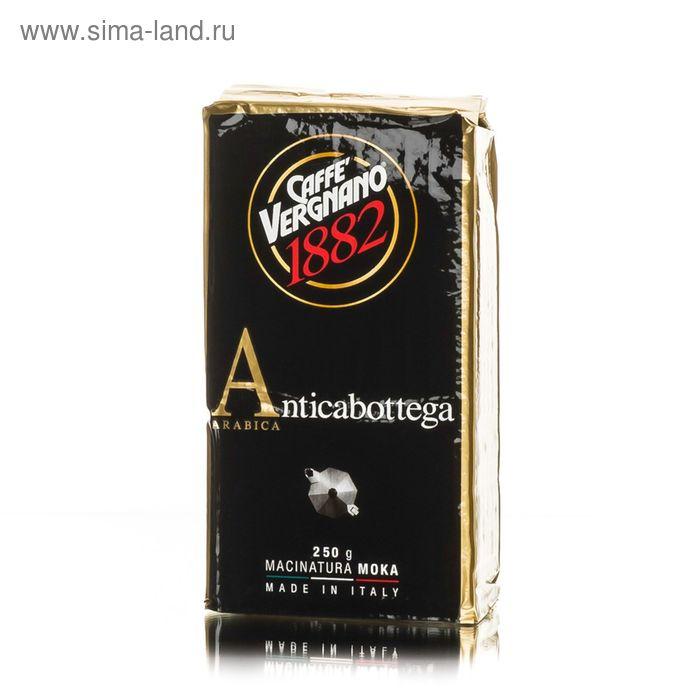 Кофе Верниано Антика Боттега молотый 250 гр..