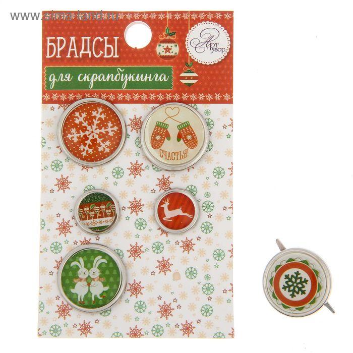 "Набор брадсов для скрапбукинга ""Christmas diary"", 5 х 8,5 см"