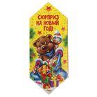 Сборная коробка‒конфета «Сюрприз на Новый год!», 9.3 × 14.6 × 5.3 см