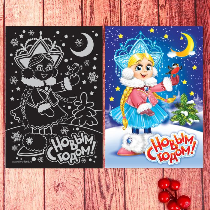 """Новогодняя гравюра """"Снегурочка"""", полноцветное основание"""