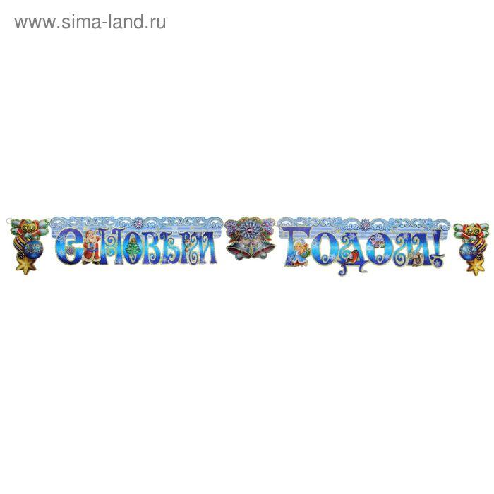 """Гирлянда-растяжка """"С Новым годом"""" снегирь"""
