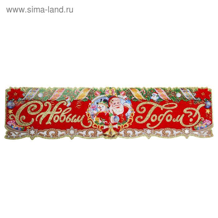 """Плакат """"С Новым Годом!"""" Дед Мороз и снеговик"""