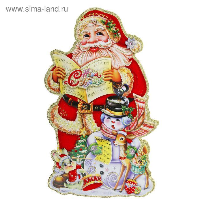 "Плакат ""Поющий Дед Мороз"""