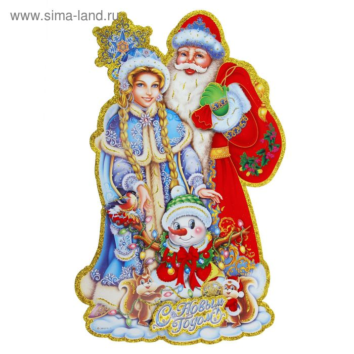 "Плакат ""Дед Мороз и Снегурочка с друзьями"""