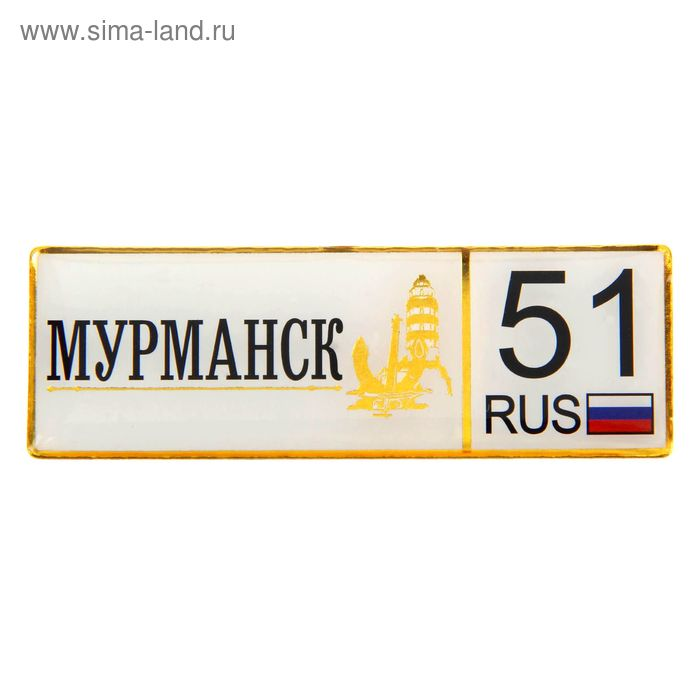 "Магнит-автономер ""Мурманск"""