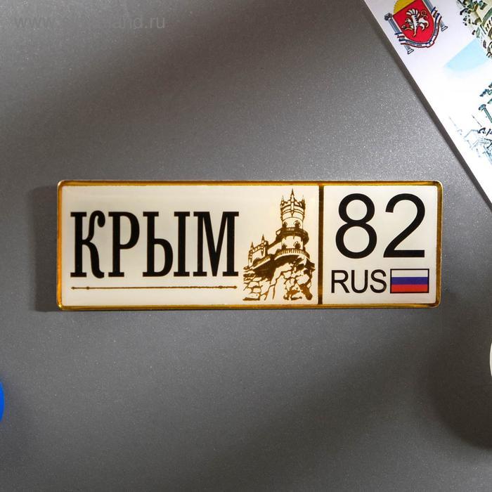 """Магнит автономер """"Крым"""""""