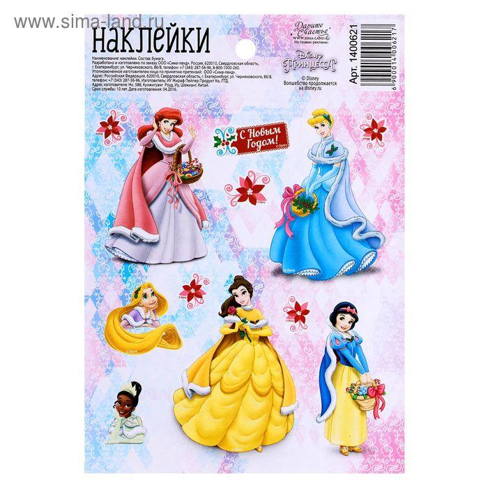 """Наклейки детские """"С Новым годом!"""" : Принцессы, 11 х 16 см"""