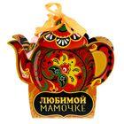 """Домик для чайных пакетиков без европодвеса """"Любимой мамочке"""", 19,7 х 39,9 см"""