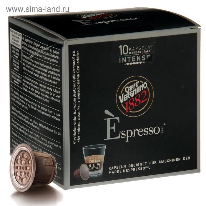 Кофе в капсулах Верниано Эспрессо Интенсо 5 гр. для формата Nespresso