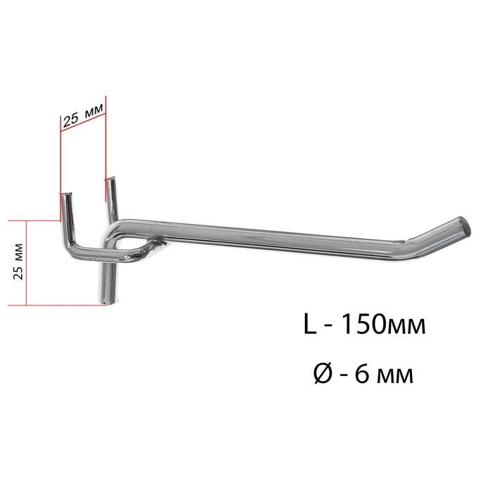 Крючок одинарный для перфорированной панели L15, d6мм, цвет хром