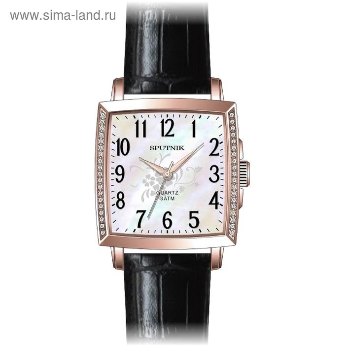 """Часы наручные женские """"Спутник"""", перламутровый циферблат, черный ремешок"""