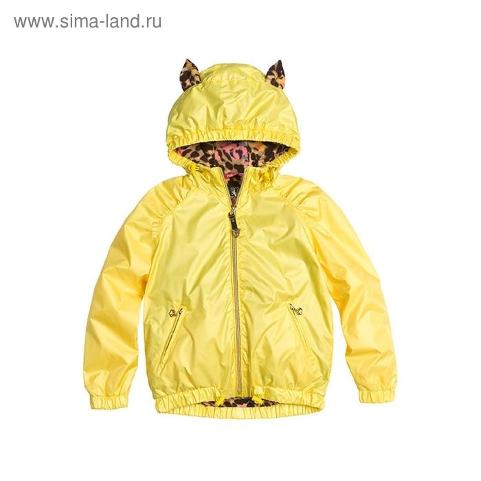 Ветровка для девочки, 3 года, цвет жёлтый GZIM388