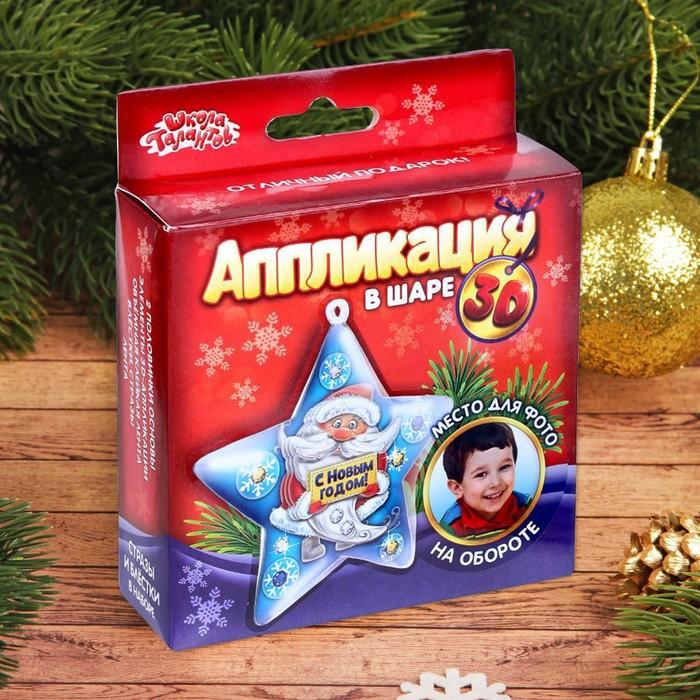 """Новогодний шар """"С Новым годом"""" с 3D-аппликацией"""