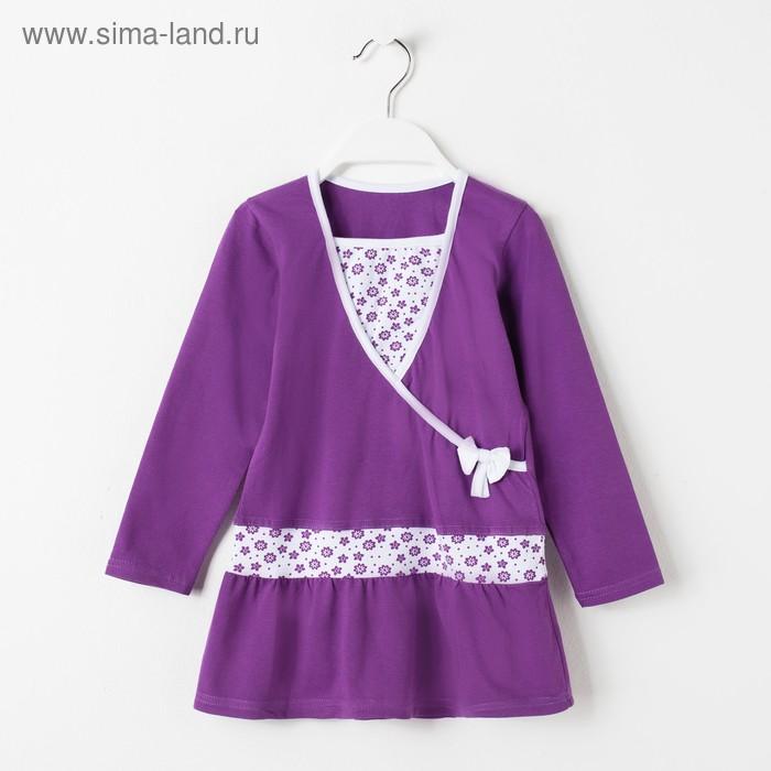 Кофточка с длин.рукавом для девочки , рост 110 (59), цвет фиолетовый