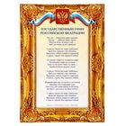 """The poster A4 """"the national Anthem of the Russian Federation"""", cardboard"""