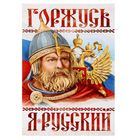 "The poster A4 ""I am Russian. Warrior,"" cardboard"