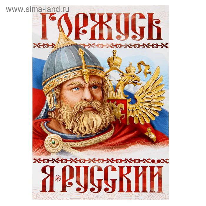 "Плакат А4 ""Я русский. Богатырь"", картон"