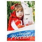 """The poster A4 """"Love Russia"""", cardboard"""