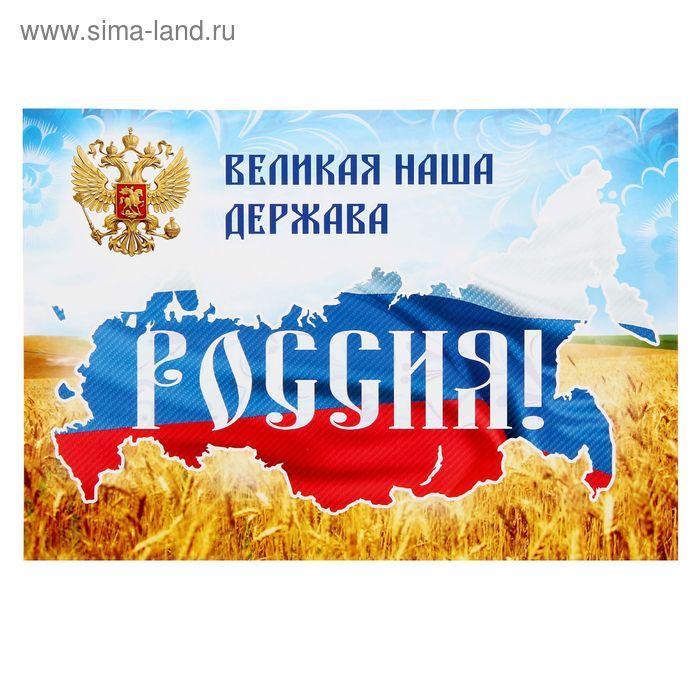 """Плакат А4 """"Россия. Великая наша держава!"""", картон"""