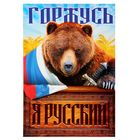 "The poster A4 ""I am Russian. Bear"" cardboard"
