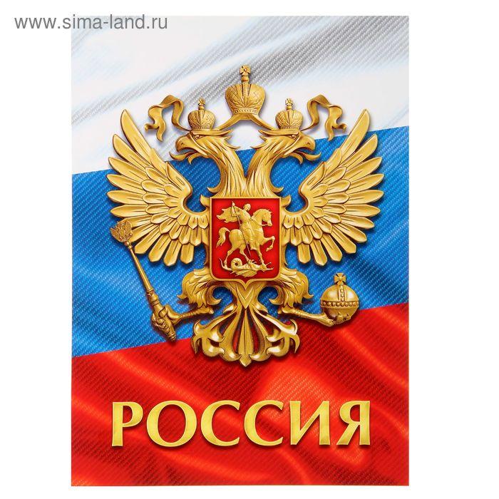 """Плакат А4 """"Россия. Герб РФ"""", картон"""