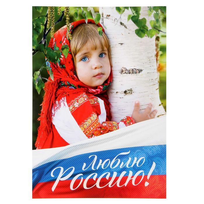 Плакат А3 «Люблю Россию»