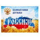 """Плакат А3 """"Россия. Великая наша держава!"""", картон"""