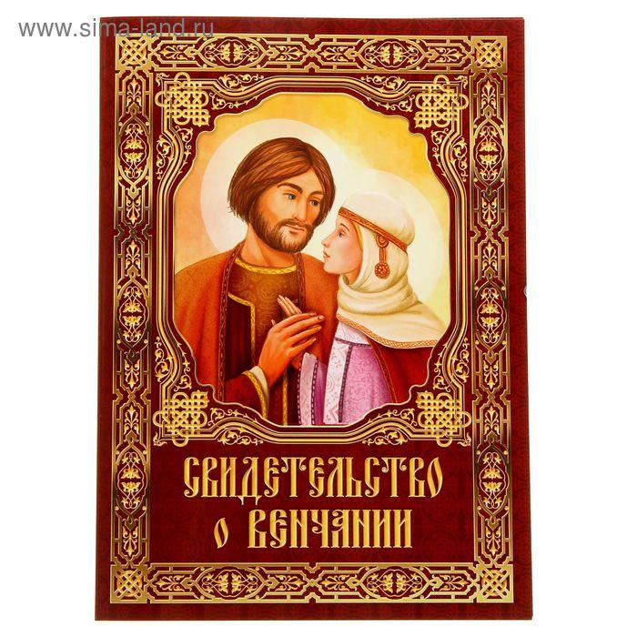 """Свидетельство о венчании """"Петр и Феврония"""""""