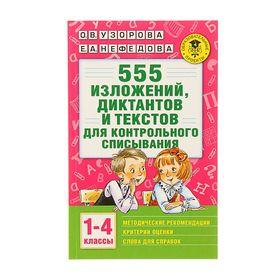 «555 изложений, диктантов и текстов для контрольного списывания, 1-4 классы», Узорова О. В., Нефёдова Е. А.