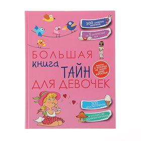 «Большая книга тайн для девочек», Хомич Е. О.