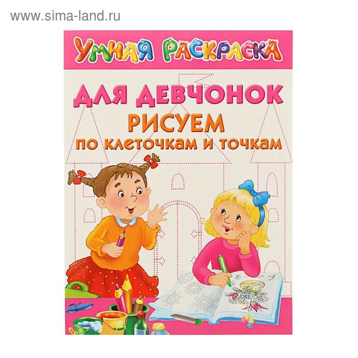 Для девчонок. Рисуем по клеточкам и точкам. Автор: Дмитриева В.Г.