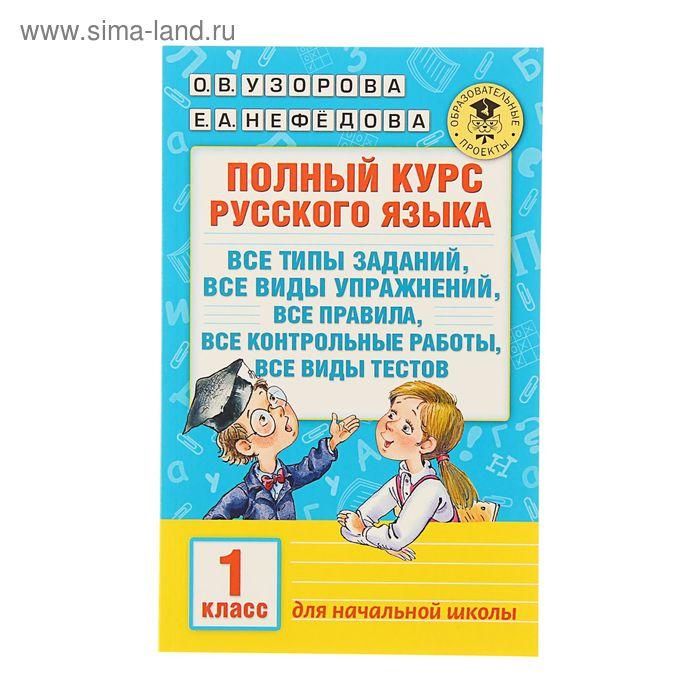 Полный курс русского языка. 1 класс. Автор: Узорова О.В.