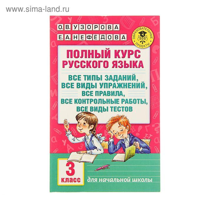 Полный курс русского языка: 3 класс. Автор: Узорова О.В., Нефедова Е.А.