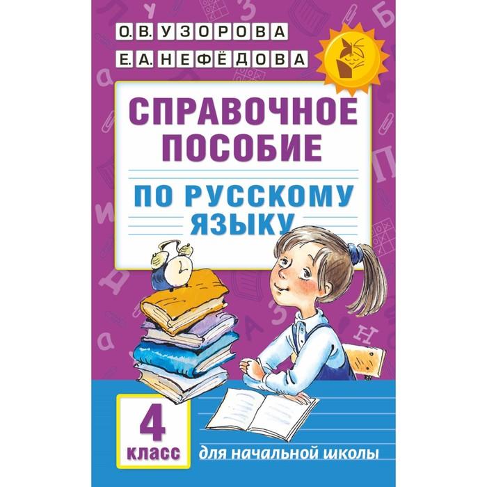 Решебник Русский Язык Узоровой 1-2 Кл