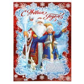 Плакат «С Новым годом!», 40 х 60 см в Донецке