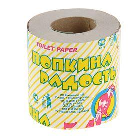 """Туалетная бумага """"Попкина радость"""", со втулкой, 1 слой"""